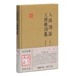 人间词话 王国维词集(国学典藏)