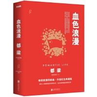 【TH】血色浪漫(新版) 都梁 北京联合出版公司 9787550234987
