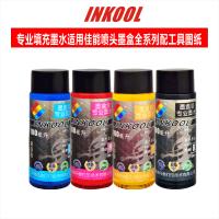 【墨盒级填充墨水】INKOOL适用佳能喷头墨盒830/831 810/811 815/816 835/836 845/