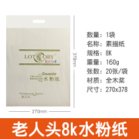 老人头水粉纸 8K/4k水粉纸 绘画纸联考专用纸美术纸素描用纸水粉颜料用20张/袋