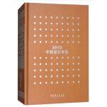 中国音乐年鉴・2010