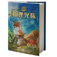 动物小说大王沈石溪・奇幻书系:狐狸兄妹