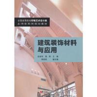 【二手旧书8成新】建筑装饰材料与应用 赵俊学,裴刚 9787030305138