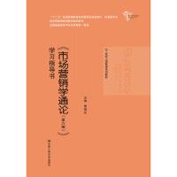 【二手旧书8成新】《市场营销学通论(第六版》学习指导书(国家 郭国庆 9787300199177