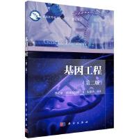 RT全新正版图书 基因工程 李立家 科学出版社 9787030527806 翰林静轩图书专营店