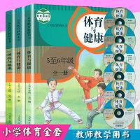 人教版小学体育与健康教师用书全套三册人教版1至2年级 3至4年 5至6年级全三册教师教学用书人民教育出版小学教师用书