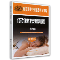 保健按摩师(基础知识)(第2版)--国家职业技能鉴定考试指导