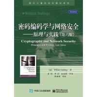 【二手旧书8成新】密码编码学与网络安全 原理与实践 斯托林斯| 唐明 李莉 William Stallings(美)威