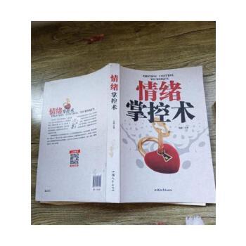 【二手正版9成新】情绪掌控术(大16开) /邓峰 主编 汕头大学出版社