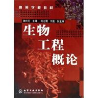 【二手书9成新】 高等学校教材:生物工程概论 顾平 化学工业出版社 9787502573621