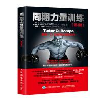 周期力量训练(第3版)