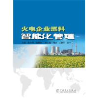 火电企业燃料智能化管理