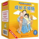 成长不烦恼(第二辑)(全20册)