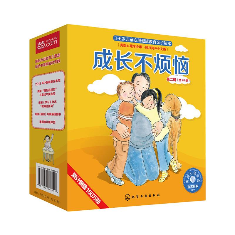 成长不烦恼(第二辑)(全20册) 美国心理学会儿童心理学专家为3-6岁儿童量身打造,帮助孩子解决成长中的烦恼,如发脾气、恐惧、妒忌、输赢等问题。深受中美数百万家庭的青睐