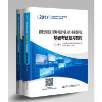 2017注册公用设备工程师(暖通空调、动力)执业资格考试基础考试复习教程