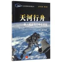 天河行舟--载人航天器的今生来世/空天传奇系列科普丛书