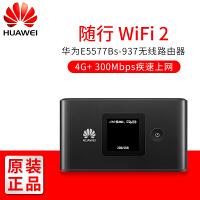 华为E5577Bs-937 三网4G全网通随身无线路由器随行WiFi 2 支持移动联通4G3G电信4G