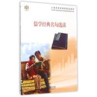 儒学经典名句选读