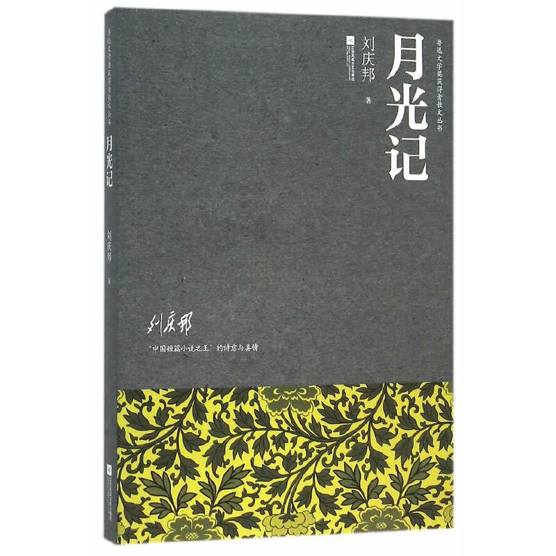 """月光记—鲁迅文学奖获得者散文丛书 """"中国短篇小说之王""""刘庆邦的诗意与真情,其散文常年稳居""""中国散文排行榜"""",多次入选高考语文阅读模拟试题。"""