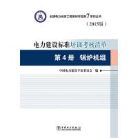 创建电力优质工程策划与控制7系列丛书 电力建设标准培训考核清单(2015版) 第4册 锅炉机组