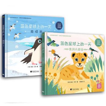 蓝色星球上的一天(非洲大草原、南极洲 中英双语)(精装两册) 双语学习、英音、美音音频伴读