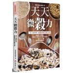 预售 【拓特进口原版书】 �⒐�s《天天微�Y力:史上zui好吃、zui健康的百�Y全��》大都��文化事�I有限公司