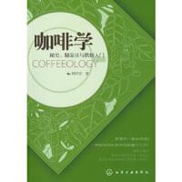 【旧书二手9成新】咖啡学:秘史、精品豆与烘焙入门 韩怀宗 化学工业出版社 9787122137616