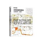 王权派的革命:美国建国的一种解读(帝国与国际法译丛)