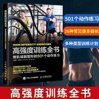 高强度训练全书-增肌减脂塑形的501个动作练习 健身书教程私人教练hiit高强度间歇训练 自重训练书私人教练书
