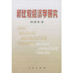 新比较经济学研究 张仁德 9787010035277 人民出版社