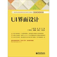 【二手书9成新】 UI界面设计 张小玲,张莉 电子工业出版社 9787121241604