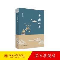 中国历史 北京大学出版社