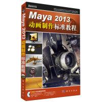 Maya 2013动画制作标准教程(DVD)(遵循Maya标准体系和官方认证考试大纲规定编写)