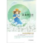 秦文君金奖成长书系:孤女俱乐部