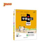 2019版学霸笔记高中历史漫画图解高一至高三