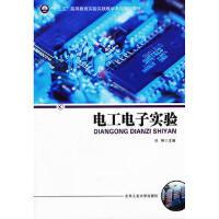 【二手旧书8成新】电工电子实验 任坤 9787563928088