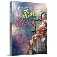 【二手旧书8成新】老上海的那些名女人 李力学 9787548402534