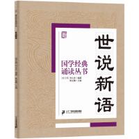 国学经典诵读丛书:世说新语 9787556810680