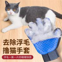 撸猫手套宠物除毛猫咪用品专用梳毛狗梳子猫防咬去毛狗狗洗澡刷子