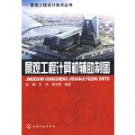 景观工程设计技术丛书--景观工程计算机辅助制图