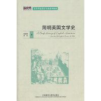 简明英国文学史(新经典高等学校英语专业系列教材)