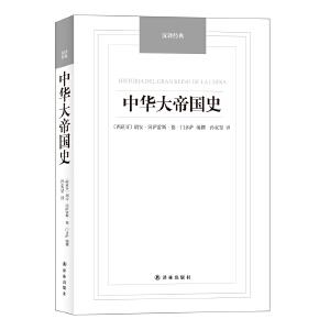 中华大帝国史-汉译经典名著
