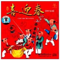 喜迎春 贺岁金曲 CD过年春节新春歌曲 于文华汤灿蒋大为等演唱