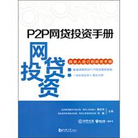 【二手旧书8成新】P2P网贷投资手册 徐红伟 9787560858067