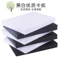 A3/A4黑色厚卡纸白色厚卡纸230g300g厚硬黑白色名片纸绘画卡纸