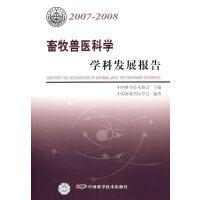 中国科协学科发展研究系列报告--2007-2008畜牧兽医科学学科发展报告