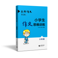 小学生作文思维训练(六年级)