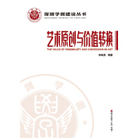 深圳学派建设丛书:艺术原创与价值转换