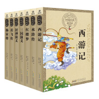中华国学经典必读书系:古典长篇小说(套装7册)