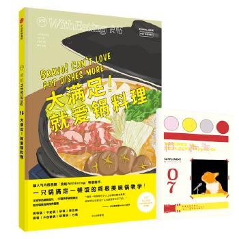 食帖16:大满足!就爱锅料理一只锅搞定一顿饭,懒人必备的终极美味锅物学!